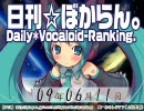 日刊VOCALOIDランキング 2009年6月11日 #487