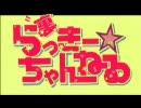 【第八回】裏らっきー☆ちゃんねる【咲-saki-編】 thumbnail