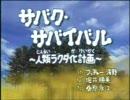 むしまるQ サバク・サバイバル~人類ラクダ化計画~
