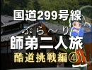 国道299号線 ぶら~り師弟二人旅 酷道挑戦編4