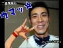 【野球替え歌】七色のヘンカキュー動画 thumbnail
