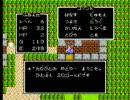 【FC版DQ1】ドラゴンクエスト1実況プレイpart03【ファミコン版ドラクエ1】