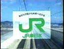 【CM】 JR東日本民営化からまもなく1年