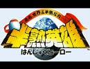 【作業用BGM】半熟英雄 ああ、世界よ半熟なれ…!!【サントラ】