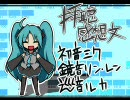 拝聴感想文【初音ミクオリジナル】 thumbnail