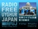 RFUJ 09/06/16 世界ウイグル会議第3回総会報告その1