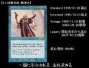 七色の禁止/制限カード【MTG替え歌】 thumbnail