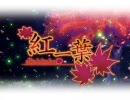 【ニコカラ】紅一葉【巡音ルカ】