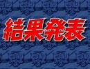 [TAP]ビシバシスペシャル2 ガチャモード