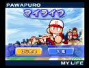 【パワプロ12決】ごくあく投手マイライフpart1