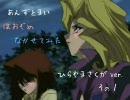 【遊戯王】杏子/舞の頬染め・泣かせてみた。平山ver.その1【MAD】