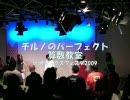 【オタックスフェスタ】チルノのパーフェクトさんすう教室【北海道DS】 thumbnail