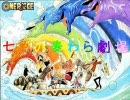 七色の麦わら劇場【替え歌】 thumbnail