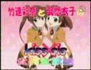 竹達彩奈と巽悠衣子のキスシス公開生放送(2009.06.20)