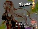 【透明感皆無の】タワー 歌ってみた【38番】