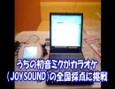 【のぼり棒 ACT.1】うちの初音ミクがカラオケ採点に挑戦ww