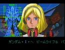 機動戦士ガンダム ファイナルシューティング プレイ動画(3/5)