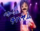 【替え歌】猫ジP「∀ガンダム」【歌ってみm@ster】 thumbnail