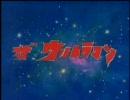 「超人機メタルダー」主題歌と「ザ☆ウルトラマン」の映像が融合