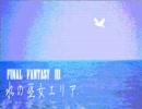 【UTAU】FF3:水の巫女エリア【揺歌サユ・雪歌ユフ・天音ルナ】
