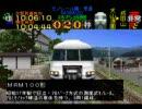 電車でGO! 名古屋鉄道編 モノレール線 MRM100系