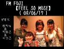 ラジオ(09/06/17)「FM FUJI FEEL SO MUSE」【とくさん&夏ちゅ&りさこ】