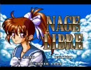 伝説の美少女コスプレゲー Nage Libre を実況したりしなかったり Part1
