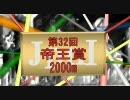 【競馬】 2009 帝王賞 ヴァーミリアン 【全部盛り】
