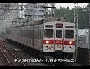 東京急行電鉄8500系(錦糸町~住吉)走行音