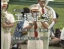 【競馬】1999 第40回 宝塚記念 グラスワンダー