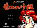 ファミコン版『もののけ姫』 - オープニング