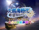 【大航海時代online】 七色の大航海時代 thumbnail