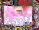 【パチンコ】 北斗の拳 ラオウVer 「12.1あぎえげ目」