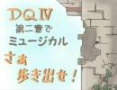 DQ4第二章 ミュージカル「さぁ、歩き出せ!」に勝手に絵をつけてみた