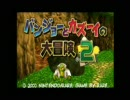 【MIDI】バンジョーとカズーイの大冒険2 タイトル【耳コピ】