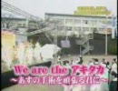 we are the アキタカ