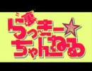 【第十回】裏らっきー☆ちゃんねる【ゲーム編】 thumbnail