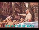 ナチスで GO MY WAY!!