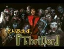 とりあえず。『Thriller』を歌ってみた。