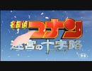 劇場版名探偵コナン「迷宮の十字路」OP【高画質】