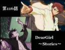 神谷浩史・小野大輔のDearGirl ~Stories~ 第116話