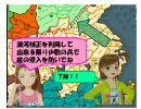 白春香の日本で世界征服 第04話