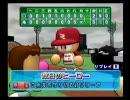 【パワプロ12決】ごくあく投手マイライフpart4