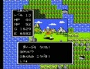 【FC版DQ1】ドラゴンクエスト1実況プレイpart17-2【ファミコン版ドラクエ1】