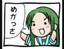 鶴屋さん キャラソン