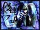 部屋真っ暗で「侵蝕フェルミオン」歌ってみた【えいちぴよこ】 thumbnail