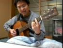 グニグーグーのギターで1曲 その八