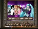 【再うp】合唱 組曲『ニコニコ動画』 グランドフィナーレ
