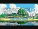 【PSP】ぼくのなつやすみ4【やってみた】