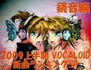 2009上半期VOCALOID新曲ランキングSP 鏡音編